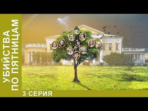 ★Убийства по пятницам★ 3 серия. ПРЕМЬЕРА 2018! Сериал. Детектив 2018! Star Media