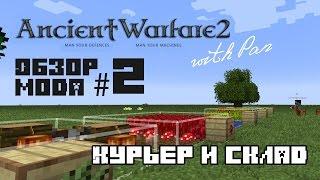 Ancient warfare 2 [обзор мода] #2 - Курьер и склад