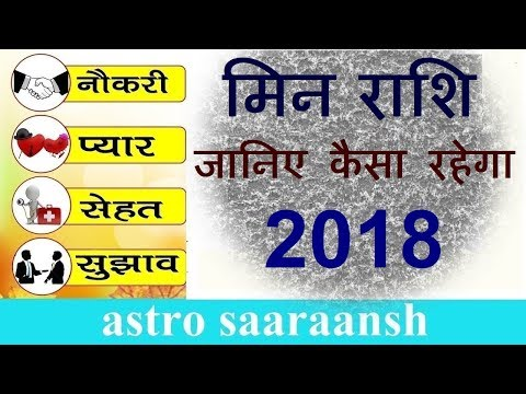 मिन राशि राशिफल 2018 pisces horoscope 2018 in hindi  Meen Rashi Rashifal 2018