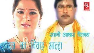 Indal Ka Vivah || इन्दल विवाह || Hindi Kissa Dhola || Musical Story by rathor cassette new 2016