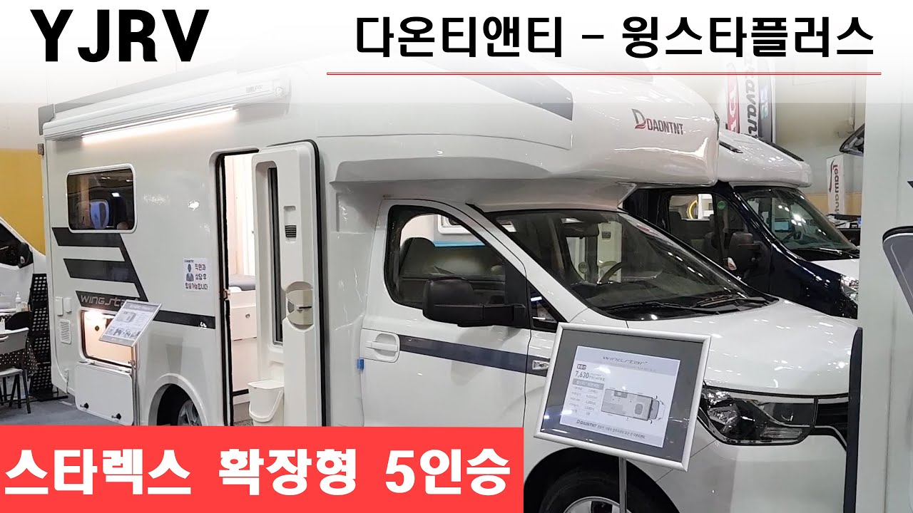 YJRV 황부장 - 다온티앤티의 '윙스타플러스'