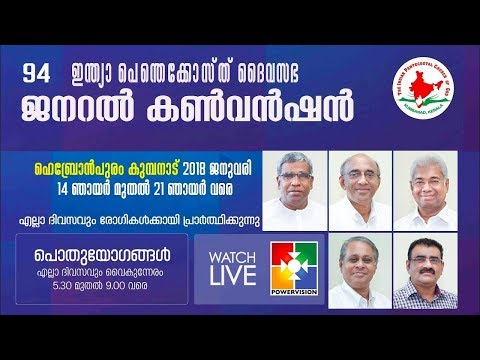 IPC General Convention 2018 | Live | Kumbanad | Day 5