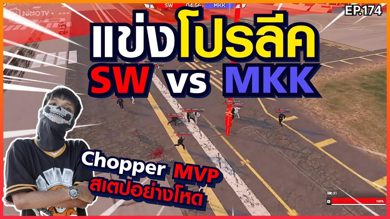 Download Gta - Someday : Chopper Ep 174 :  แข่งโปรลีค Mkk vs Sw