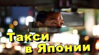 Правда о такси в Японии. Случай из жизни