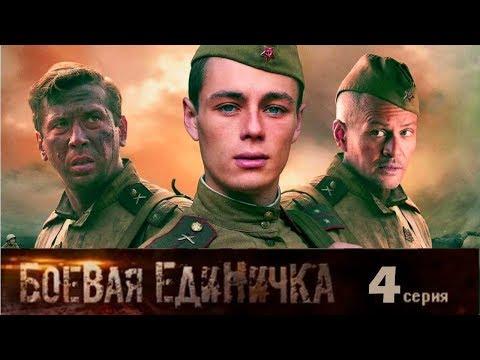 Боевая единичка - Сериал/ Серия 4