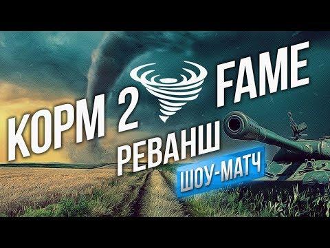 GEOSTORM: Реванш. KOPM2 vs FAME 14.04.2018 / Комментарии Вспышки