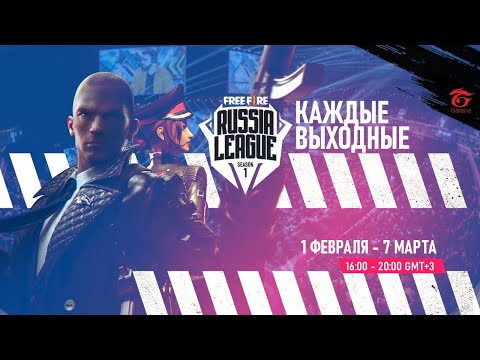 Free Fire Russia League Season 1 | День 1