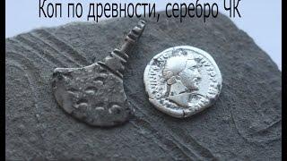 Поиск древности с металлоискателем. Античные монеты и Секира Перуна.(Земля еще богата интересными и древними вещами. Это незабываемое впечатление, когда достаешь предметы,..., 2016-03-06T12:48:01.000Z)