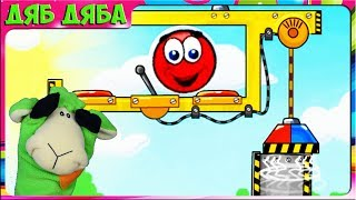 Игровой мультик - Красный Шар. Red Ball 3 Шарляндия #4 Поиски любимой  Челлендж для красного шарика