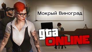 GTA ONLINE - ОФИС