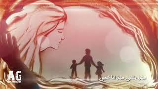 كليب اغلى الحبايب-اغنية عيد الام