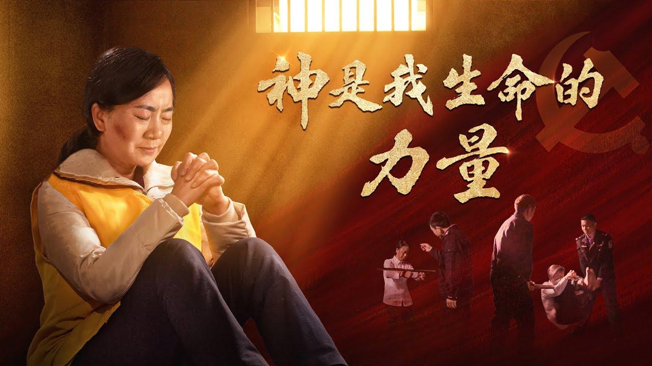基督教会见证视频《神是我生命的力量》