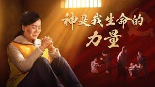 基督教會見證視頻《神是我生命的力量》