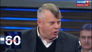 Вранье в прямом эфире! Вадима Трюхана поймали на лжи об Украине. 60 минут от 23.01.19
