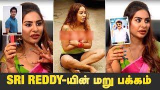 அனைத்தும் பொய்.. ஸ்ரீரெட்டியின் உண்மை முகம்  | 18+ | #SriReddy Exclusive Interview | #SriReddyLeaks
