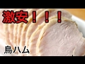 【激安料理】炊飯器で鳥ハム作ってみた の動画、YouTube動画。