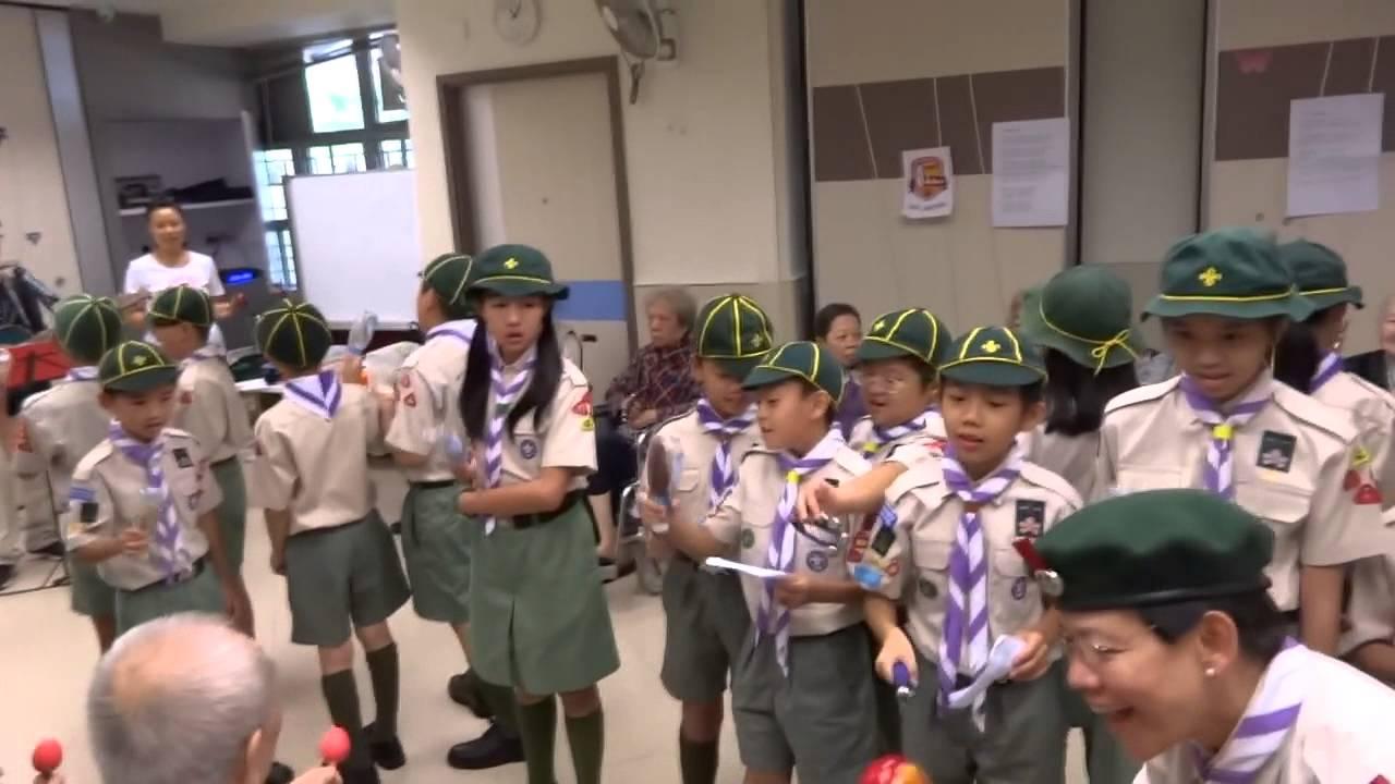 11旅幼童軍團於探訪老人院活動中的歌唱表演 - YouTube