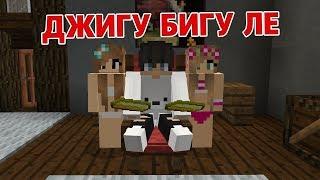 Джигу бигу Ле - Приколы Майнкрафт машинима