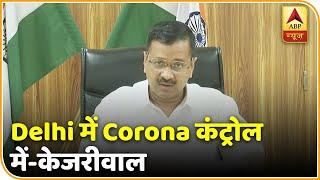Delhi में Corona कंट्रोल में है, अभी ये लोकल ट्रांसमिशन की स्थिति में है- Kejriwal | ABP News Hindi