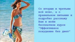 эффективное похудение без диет