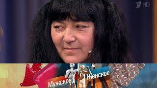 Мужское / Женское - Марина ли?  Выпуск от 05.04.2018