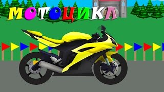 Мотоцикл. Изучение цвета. Развивающие мультики для детей про машинки