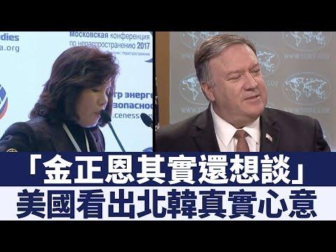 北韓宣稱暫停與美對話 美國看出金正恩其實還想談 新唐人亞太電視 20190317
