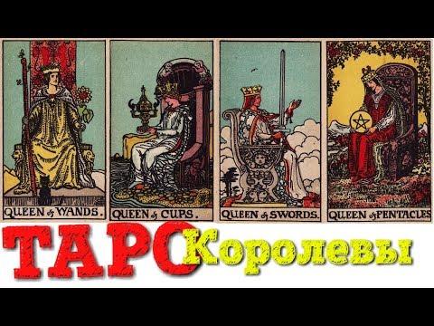 ТАРО Младшие арканы Королевы (жезлов, кубков, мечей, пентаклей)