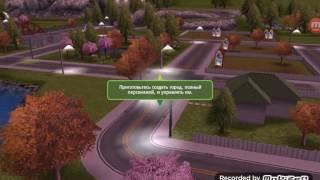 Летсплей по игре The sims freeplay Серия 1 обучение