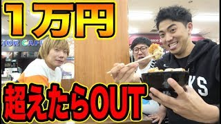 順番に食べて一万円超えた人が全額自腹!! thumbnail