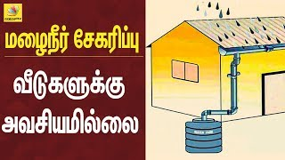 Easy Ways to Harvest Rain Water-  For Individual House Owners   Prof. Janakarajan  Interview