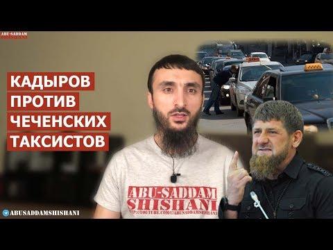 """Кадыров ОБЪЯВИЛ ВОЙНУ """"ЯНДЕКС.ТАКСИ"""" в Чечне"""