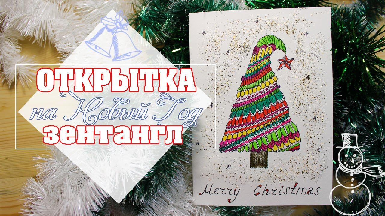 Видео открытки на новый год сделать сам