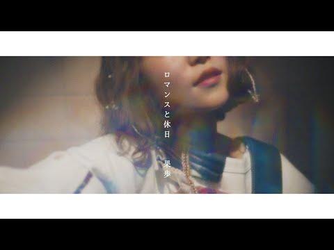 果歩 / ロマンスと休日(Music Video)