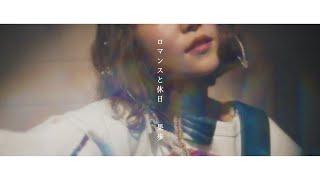果歩 - ロマンスと休日