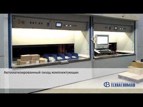 видео: Автоматизированныи склад комплектующих