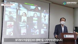 [토닥토닥 마음힐링365 캠페인 발대식] 권원기 이사장…
