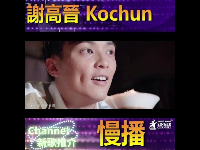 😇謝高晉 Kochun 慢播 Channel新歌推介💕