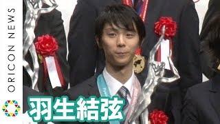 羽生結弦選手、国民栄誉賞受賞で気持ちを一新「文化を大事に日本人らしい人間でいたい」 平成29年度JOCスポーツ賞 表彰式