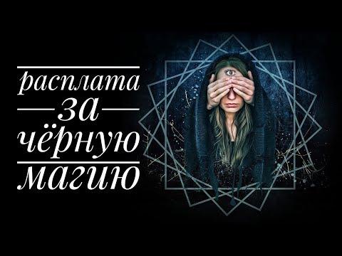 Кому можно заниматься черной магией? Последствия!