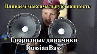 Гибридные динамики RussianBass! Вливаем максимальную мощность!
