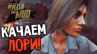 Dead by Daylight - КАЧАЕМ ЛОРИ!