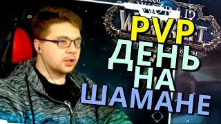 Шаман PVP WOW BFA 8.0.1   Нарезка со стрима №28
