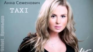 анна семенович такси(премьера клипа 2013!!!)