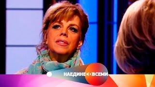 Наедине со всеми - Гость Любовь Казарновская. Выпуск от19.12.2016