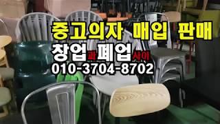 카페 중고가구 의자 테이블 매입 구매요령