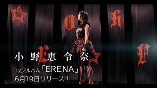 小野恵令奈 1stアルバム 「ERENA」 2013年6月19日リリース! 小野恵令奈...