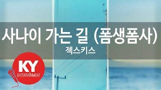 [KY ENTERTAINMENT] 사나이 가는 길 (폼생폼사) - 젝스키스 (KY.5011) / KY Kar…