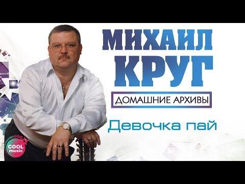 Ирина Круг 2017 mp3 скачать или слушать бесплатно онлайн