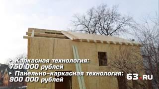 Дом за миллион: правда или миф?(, 2015-04-23T13:11:17.000Z)